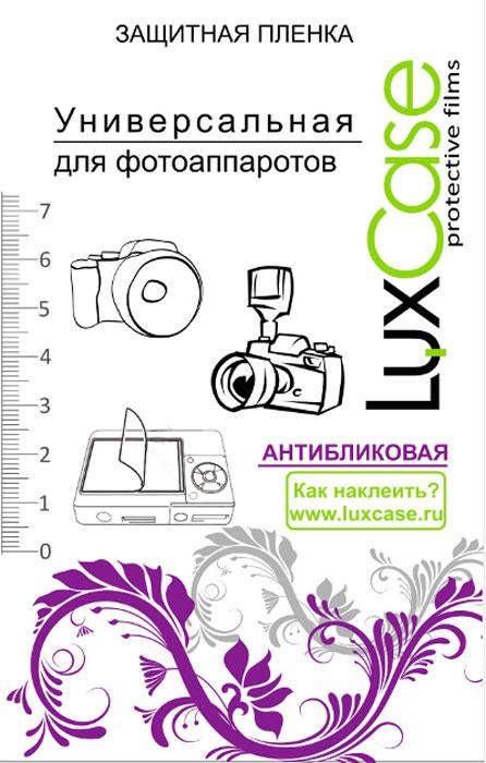 Luxcase универсальная защитная пленка для фотоаппаратов, антибликовая80128Защитная пленка для фотоаппаратов - это универсальная защитная пленка, предохраняющая дисплей Вашего электронного устройства от возможных повреждений. Размеры пленки совместимы со всеми для фотоаппаратов диагональю до 5,9. Выбирая защитные пленки LuxCase - Вы продлеваете жизнь сенсорному экрану приобретенного вами мобильного устройства. Защитные пленки LuxCase удобны в использовании и имеют антибликовое покрытие. Благодаря использованию высококачественного японского материала пленка легко наклеивается, плотно прилегает, имеет высокую прозрачность и устойчивость к механическим воздействиям. Потребительские свойства и эргономика сенсорного экрана при этом не ухудшаются. Защитные пленки LuxCase не искажают изображение, приклеиваются легко и ровно.