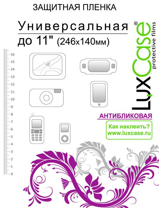 Luxcase универсальная защитная пленка для экрана 11 (246x140 мм), антибликовая80121Защитная пленка для экрана - это универсальная защитная пленка, предохраняющая дисплей Вашего электронного устройства от возможных повреждений. Размеры пленки совместимы со всеми экранами диагональю до 11. Выбирая защитные пленки LuxCase - Вы продлеваете жизнь сенсорному экрану приобретенного вами мобильного устройства. Защитные пленки LuxCase удобны в использовании и имеют антибликовое покрытие. Благодаря использованию высококачественного японского материала пленка легко наклеивается, плотно прилегает, имеет высокую прозрачность и устойчивость к механическим воздействиям. Потребительские свойства и эргономика сенсорного экрана при этом не ухудшаются. Защитные пленки LuxCase не искажают изображение, приклеиваются легко и ровно.