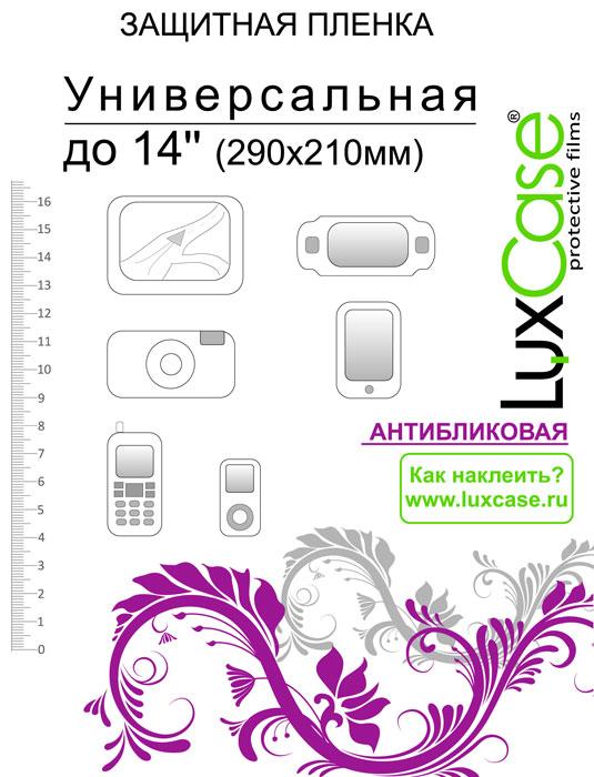 Luxcase универсальная защитная пленка для экрана 14 (290x210 мм), антибликовая80129Защитная пленка для экрана - это универсальная защитная пленка, предохраняющая дисплей Вашего электронного устройства от возможных повреждений. Размеры пленки совместимы со всеми экранами диагональю до 14. Выбирая защитные пленки LuxCase - Вы продлеваете жизнь сенсорному экрану приобретенного вами мобильного устройства. Защитные пленки LuxCase удобны в использовании и имеют антибликовое покрытие. Благодаря использованию высококачественного японского материала пленка легко наклеивается, плотно прилегает, имеет высокую прозрачность и устойчивость к механическим воздействиям. Потребительские свойства и эргономика сенсорного экрана при этом не ухудшаются. Защитные пленки LuxCase не искажают изображение, приклеиваются легко и ровно.