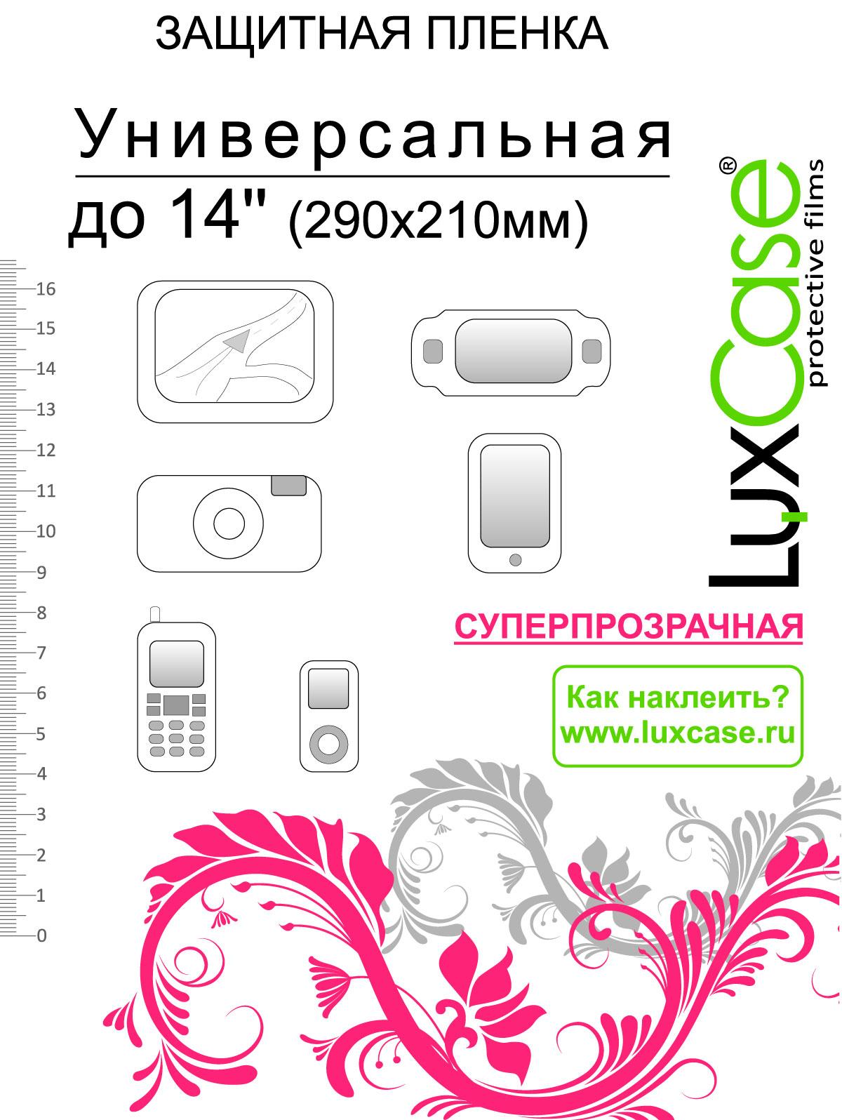 Luxcase универсальная защитная пленка для экрана 14 (290x210 мм), суперпрозрачная80130Защитная пленка для экрана - это универсальная защитная пленка, предохраняющая дисплей Вашего электронного устройства от возможных повреждений. Размеры пленки совместимы со всеми экранами диагональю до 14. Выбирая защитные пленки LuxCase - Вы продлеваете жизнь сенсорному экрану приобретенного вами мобильного устройства. Защитные пленки LuxCase удобны в использовании и имеют антибликовое покрытие. Благодаря использованию высококачественного японского материала пленка легко наклеивается, плотно прилегает, имеет высокую прозрачность и устойчивость к механическим воздействиям. Потребительские свойства и эргономика сенсорного экрана при этом не ухудшаются. Защитные пленки LuxCase не искажают изображение, приклеиваются легко и ровно.