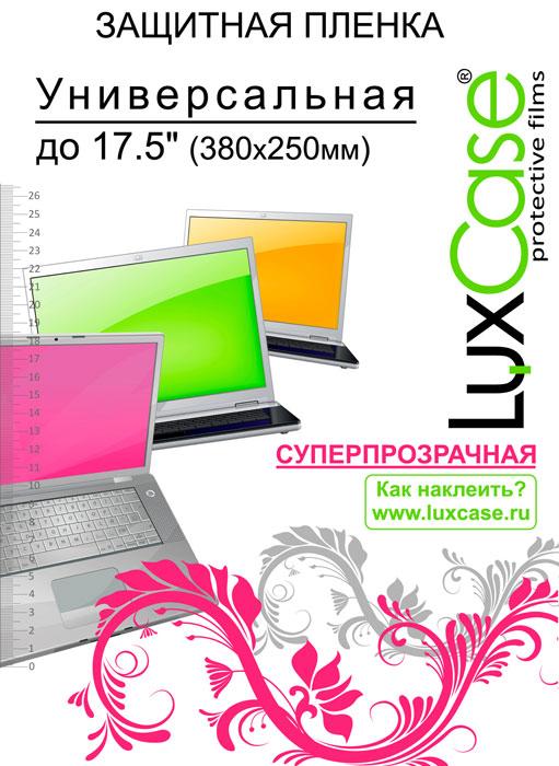 Luxcase универсальная защитная пленка для экрана 17,5 (380x250 мм), суперпрозрачная80124Защитная пленка для экрана - это универсальная защитная пленка, предохраняющая дисплей Вашего электронного устройства от возможных повреждений. Размеры пленки совместимы со всеми экранами диагональю до 17,5. Выбирая защитные пленки LuxCase - Вы продлеваете жизнь сенсорному экрану приобретенного вами мобильного устройства. Защитные пленки LuxCase удобны в использовании и имеют антибликовое покрытие. Благодаря использованию высококачественного японского материала пленка легко наклеивается, плотно прилегает, имеет высокую прозрачность и устойчивость к механическим воздействиям. Потребительские свойства и эргономика сенсорного экрана при этом не ухудшаются. Защитные пленки LuxCase не искажают изображение, приклеиваются легко и ровно.