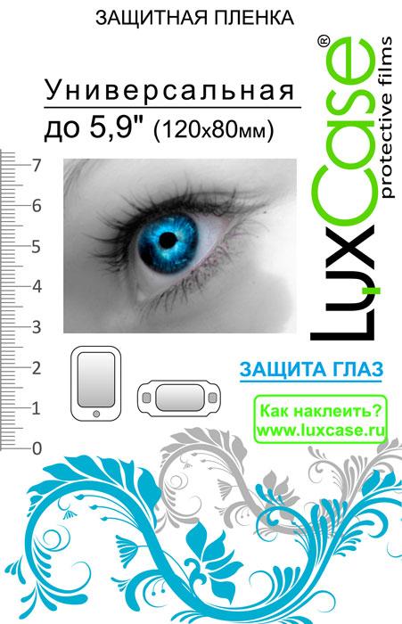 Luxcase универсальная защитная пленка для экрана 5,9 (120x80 мм), защита глаз80106Защитная пленка для экрана - это универсальная защитная пленка, предохраняющая дисплей Вашего электронного устройства от возможных повреждений. Размеры пленки совместимы со всеми экранами диагональю до 5.9. Выбирая защитные пленки LuxCase - Вы продлеваете жизнь сенсорному экрану приобретенного вами мобильного устройства. Защитные пленки LuxCase удобны в использовании и имеют антибликовое покрытие. Благодаря использованию высококачественного японского материала пленка легко наклеивается, плотно прилегает, имеет высокую прозрачность и устойчивость к механическим воздействиям. Потребительские свойства и эргономика сенсорного экрана при этом не ухудшаются. Защитные пленки LuxCase не искажают изображение, приклеиваются легко и ровно.