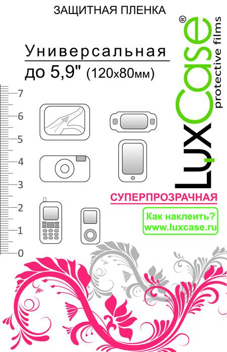 Luxcase универсальная защитная пленка для экрана 5,9 (120x80 мм), суперпрозрачная80102Защитная пленка для экрана - это универсальная защитная пленка, предохраняющая дисплей Вашего электронного устройства от возможных повреждений. Размеры пленки совместимы со всеми экранами диагональю до 5.9. Выбирая защитные пленки LuxCase - Вы продлеваете жизнь сенсорному экрану приобретенного вами мобильного устройства. Защитные пленки LuxCase удобны в использовании и имеют антибликовое покрытие. Благодаря использованию высококачественного японского материала пленка легко наклеивается, плотно прилегает, имеет высокую прозрачность и устойчивость к механическим воздействиям. Потребительские свойства и эргономика сенсорного экрана при этом не ухудшаются. Защитные пленки LuxCase не искажают изображение, приклеиваются легко и ровно.
