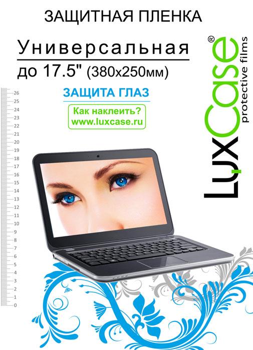 Luxcase защитная пленка универсальная 17,5 (380x250 мм), защита глаз80137Защитная пленка Luxcase универсальная 17,5 поможет защитить дисплей Вашего электронного устройства от возможных повреждений. Размеры пленки подходят для устройств диагональю 17,5. Выбирая защитные пленки LuxCase - Вы продлеваете жизнь сенсорному экрану приобретенного вами мобильного устройства. Защитные пленки LuxCase удобны в использовании. Благодаря использованию высококачественного японского материала пленка легко наклеивается, плотно прилегает, имеет высокую прозрачность и устойчивость к механическим воздействиям. Потребительские свойства и эргономика сенсорного экрана при этом не ухудшаются. Защитные пленки LuxCase не искажают изображение, приклеиваются легко и ровно.