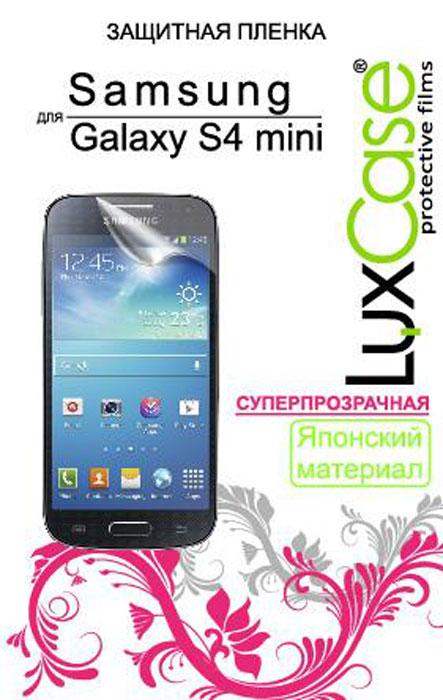 Luxcase защитная пленка для Samsung Galaxy S4 mini i9190, суперпрозрачная80598Защитная пленка для Samsung Galaxy S4 mini i9190 - это универсальная защитная пленка, предохраняющая дисплей Вашего электронного устройства от возможных повреждений. Размеры пленки полностью совместимы с Samsung Galaxy S4 mini i9190. Выбирая защитные пленки LuxCase - Вы продлеваете жизнь сенсорному экрану приобретенного вами мобильного устройства. Защитные пленки LuxCase удобны в использовании и имеют антибликовое покрытие. Благодаря использованию высококачественного японского материала пленка легко наклеивается, плотно прилегает, имеет высокую прозрачность и устойчивость к механическим воздействиям. Потребительские свойства и эргономика сенсорного экрана при этом не ухудшаются. Защитные пленки LuxCase не искажают изображение, приклеиваются легко и ровно.