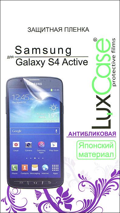 Luxcase защитная пленка для Samsung Galaxy S4 Active i9295, антибликовая80599Защитная пленка для Samsung Galaxy S4 Active i9295 - это универсальная антибликовая защитная пленка, предохраняющая дисплей Вашего электронного устройства от возможных повреждений. Размеры пленки полностью совместимы с Samsung Galaxy S4 Active i9295. Выбирая защитные пленки LuxCase - Вы продлеваете жизнь сенсорному экрану приобретенного вами мобильного устройства. Защитные пленки LuxCase удобны в использовании и имеют антибликовое покрытие. Благодаря использованию высококачественного японского материала пленка легко наклеивается, плотно прилегает, имеет высокую прозрачность и устойчивость к механическим воздействиям. Потребительские свойства и эргономика сенсорного экрана при этом не ухудшаются. Защитные пленки LuxCase не искажают изображение, приклеиваются легко и ровно.