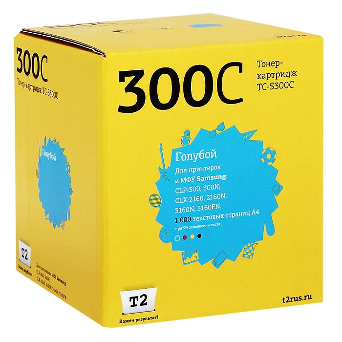 T2 TC-S300C �������� (������ CLP-C300A) ��� Samsung CLP-300/300N/CLX-2160/2160N/3160N, Cyan - T2CLP-C300A�����-�������� T2 TC-S300 ��� ��������� � ��� Samsung. �������� ������ �� �������� ������������� � ������������� �� ���������� STMC � ISO.
