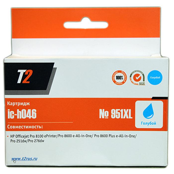 T2 IC-H046 картридж для HP Officejet Pro 8100/8600/8600 Plus/251dw/276dw (№951XL), BlueIC-H046Картридж повышенной емкости T2 IC-H045/046/047/048 с чернилами для струйных принтеров и МФУ HP. Картридж собран из японских комплектующих и протестирован по стандарту ISO.