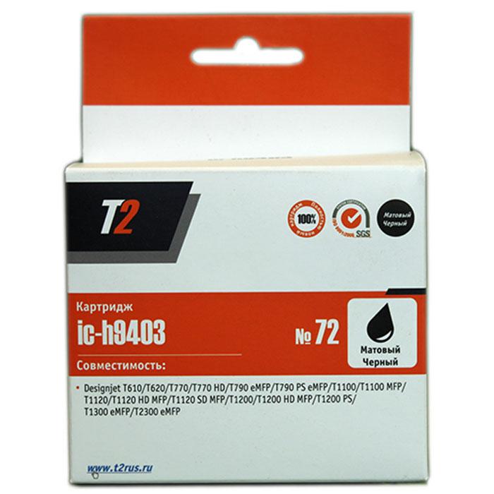 T2 IC-H9403 картридж для HP Designjet T610/T620/T770/T790/T1100/T1200/T1300/T2300, матовый черныйIC-H9403Картридж T2 IC-H9403 с матовыми черными чернилами для струйных принтеров и МФУ HP. Картридж собран из качественных комплектующих и протестирован по стандарту ISO.
