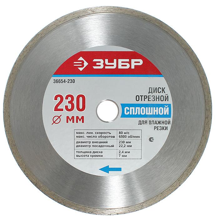 ЗУБР сплошной отрезной алмазный круг, 22,2х230 мм36654-230Используется в угловой шлифовальной машине для резки с использованием охлаждающей жидкости кафельной и керамической плитки, мраморных плит и других строительных изделий. Направление вращения круга должно точно соответствовать направлению стрелки. Посадочный диаметр: 22,2 мм
