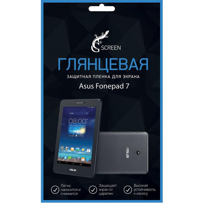 G-Screen защитная пленка для Asus Fonepad 7 ME372CL/372CG, глянцеваяGG-396Самоклеящаяся защитная пленка G-Screen для Asus Fonepad 7 ME372CL/372CG легко, надежно и плотно наклеивается на дисплей планшета (только не забудьте перед наклейкой начисто вытереть сухой тканью экран вашего устройства). При этом все потребительские характеристики, такие как чувствительность сенсорного дисплея и тактильность управляющих клавиш, полностью сохраняются. Несмотря на свою небольшую толщину, защитная пленка G-Screen от G-case отлично предохраняет экран от появления сколов, царапин и потертостей, которые ухудшают внешний вид устройства и, как следствие, лишают владельца удовольствия от его пользования. Абсолютная прозрачность материала изготовления, а также матовая или глянцевая поверхность пленки обеспечивают достаточный уровень защиты глаз пользователя от перенапряжения и других проявлений усталости.