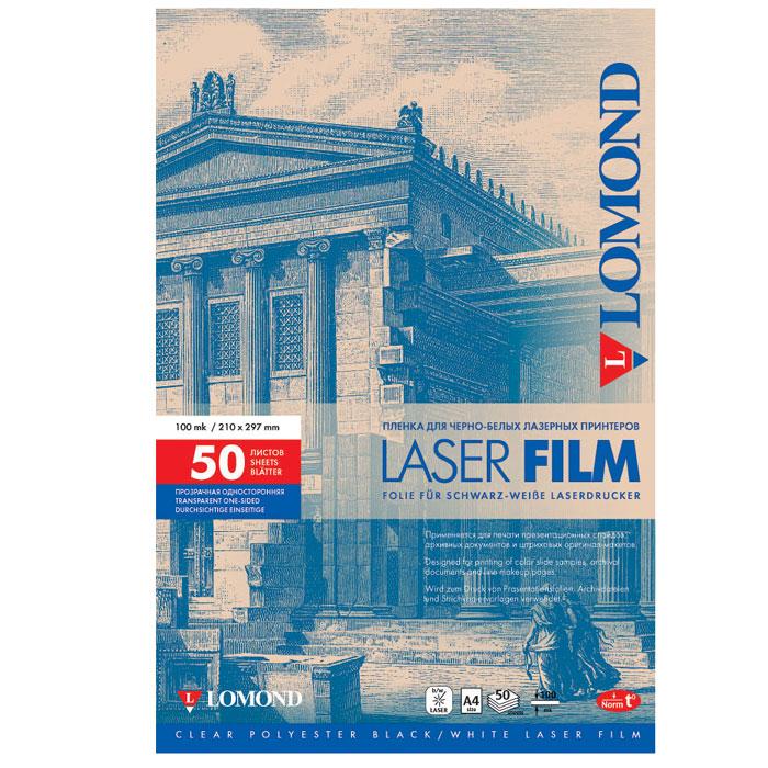 Lomond PE Laser Film A4/50л прозрачная пленка для лазерной печати