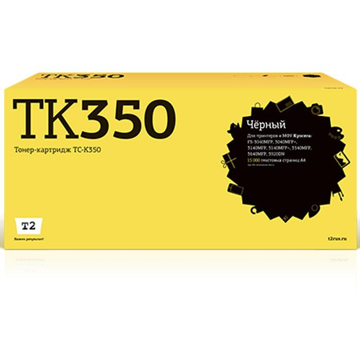 T2 TC-K350 тонер-картридж для Kyocera FS-3040MFP/3140MFP/3540MFP/3640MFP/3920DNTC-K350Картридж T2 TC-K350 собран из качественных японских комплектующих, протестирован по стандартам STMC и ISO. С каждого картриджа на заводе делаются тестовые отпечатки. Для каждой модели картриджа подобраны оптимальные чернила или тонер и фотобарабан. Каждая новая модель проходит тщательную проверку на градиенты, фантомные изображения, ровность заливки и общее качество картинки.