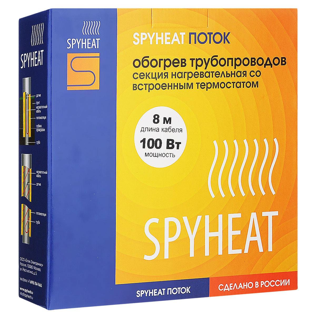 Секция для обогрева трубопроводов Spyheat Поток, 100 Вт, 8 мSHFD-12-100Нагревательная секция Spyheat Поток на основе двухжильного экранированного кабеля. Предназначена для обогрева трубопроводов. Имеет встроенный термодатчик с настройкой рабочей температуры +5°С. Кабель изготовлен по уникальной технологии, при которой обе жилы нагревательные и защищены фторопластовой изоляцией. Нагревательные жилы экранированы медной оплеткой, подключаемой к земле, что увеличивает надежность и электробезопасность системы.