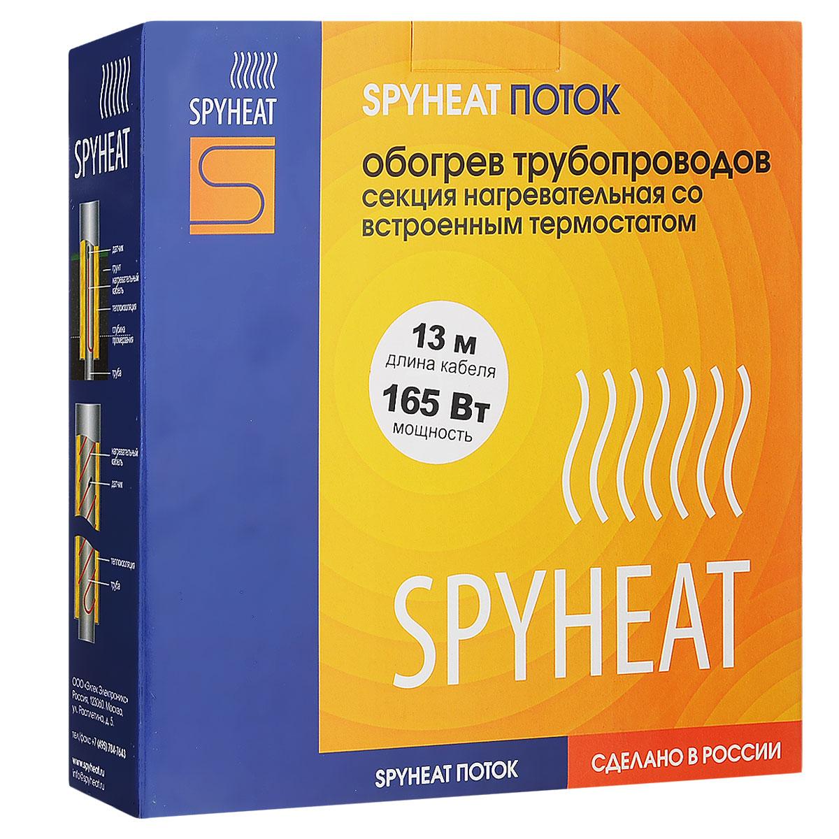 Секция для обогрева трубопроводов Spyheat Поток, 165 Вт, 13 мSHFD-12-165Нагревательная секция Spyheat Поток на основе двухжильного экранированного кабеля. Предназначена для обогрева трубопроводов. Имеет встроенный термодатчик с настройкой рабочей температуры +5°С. Кабель изготовлен по уникальной технологии, при которой обе жилы нагревательные и защищены фторопластовой изоляцией. Нагревательные жилы экранированы медной оплеткой, подключаемой к земле, что увеличивает надежность и электробезопасность системы. Нагревательные секции рассчитаны на работу от бытовой электросети соответствующей мощности с напряжением 220-240 вольт.