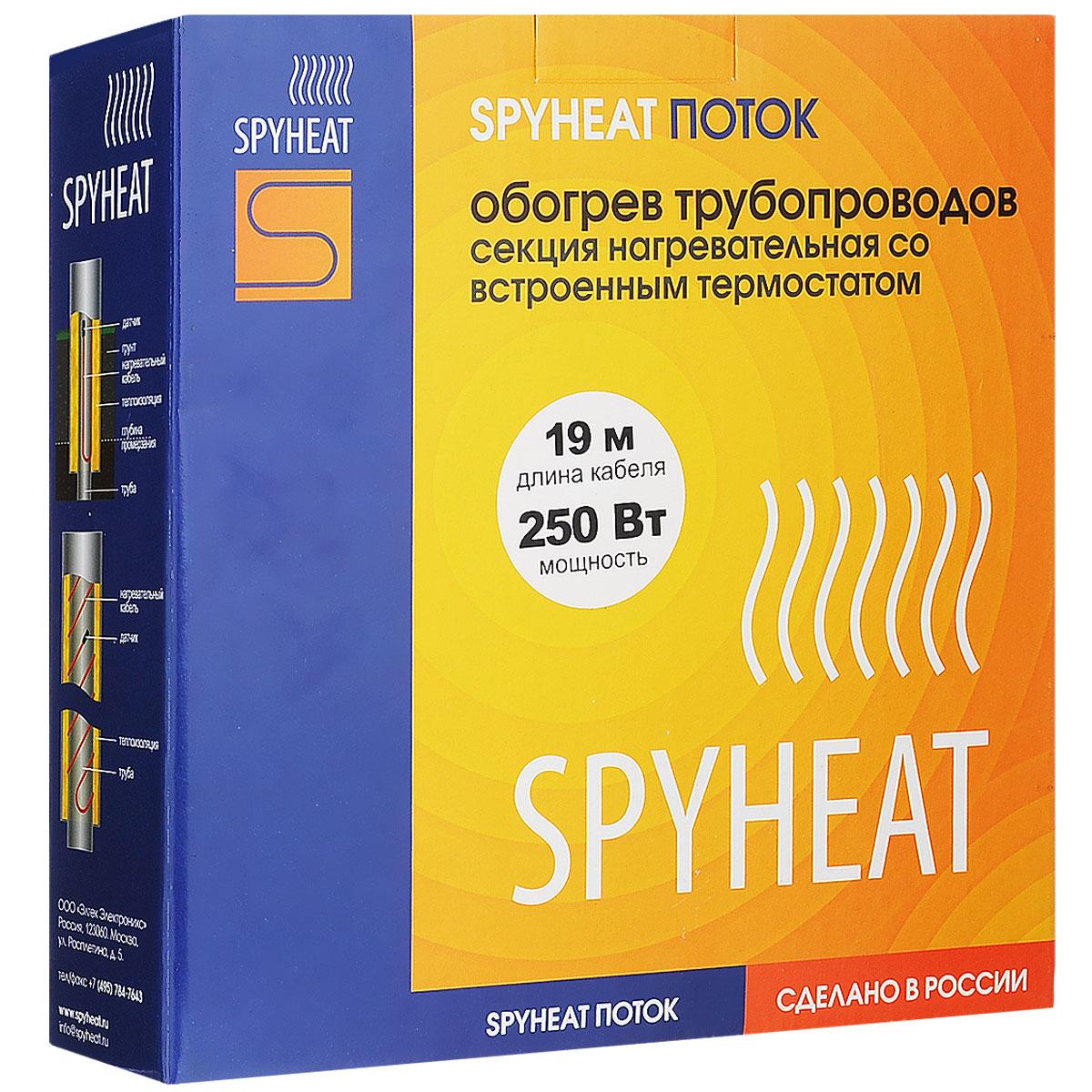 """Секция для обогрева трубопроводов Spyheat """"Поток"""", 250 Вт, 19 м SHFD-12-250"""