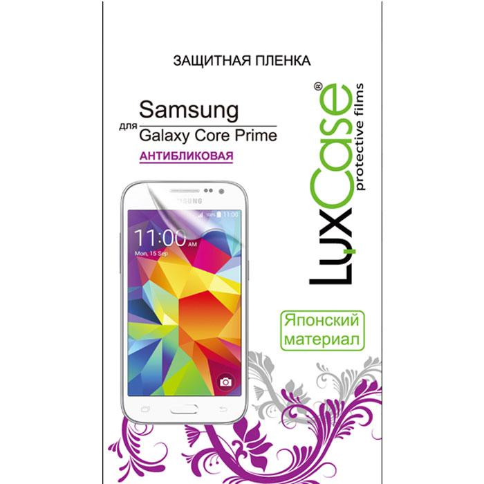 Luxcase защитная пленка для Samsung Galaxy Core Prime, антибликовая80885Защитная пленка для Samsung Galaxy Core Prime имеет два защитных слоя, которые снимаются во время наклеивания. Данная защитная пленка не снижает чувствительности на нажатие. На защитной пленке есть все технологические отверстия. Благодаря использованию высококачественного японского материала пленка легко наклеивается, плотно прилегает, имеет высокую прозрачность и устойчивость к механическим воздействиям. Потребительские свойства и эргономика сенсорного экрана при этом не ухудшаются.