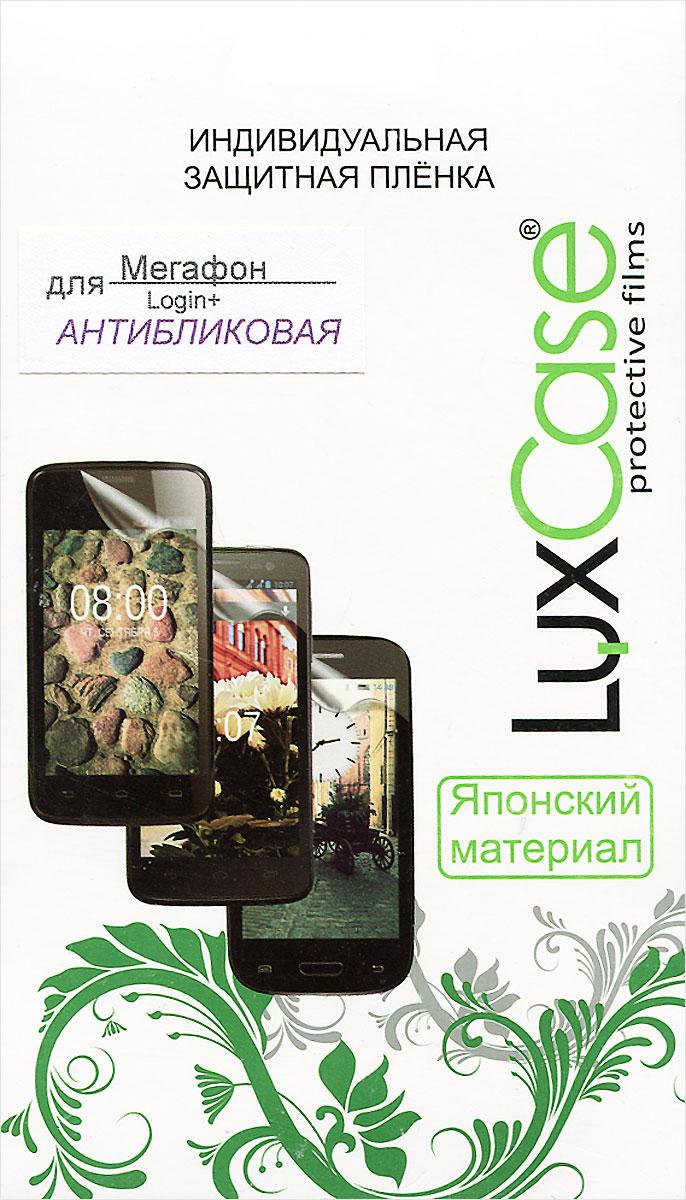 Luxcase защитная пленка для Megafon Login+, антибликовая52706Антибликовая защитная пленка Luxcase для Megafon Login+ имеет два защитных слоя, которые снимаются во время наклеивания. Данная защитная пленка подходит как для резистивных, так и для емкостных экранов, не снижает чувствительности на нажатие. На защитной пленке есть все технологические отверстия под камеру, кнопки и вырезы под особенности экрана. Благодаря использованию высококачественного японского материала пленка легко наклеивается, плотно прилегает, имеет высокую прозрачность и устойчивость к механическим воздействиям. Потребительские свойства и эргономика сенсорного экрана при этом не ухудшаются.