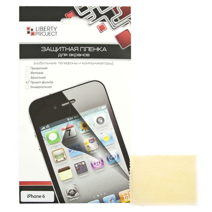 Liberty Project защитная пленка для iPhone 6/6s, приват-фильтрR0006983Защитная пленка Liberty Project предназначена для защиты поверхности экрана, а также частей корпуса цифрового устройства от царапин, потертостей, отпечатков пальцев и прочих следов механического воздействия.