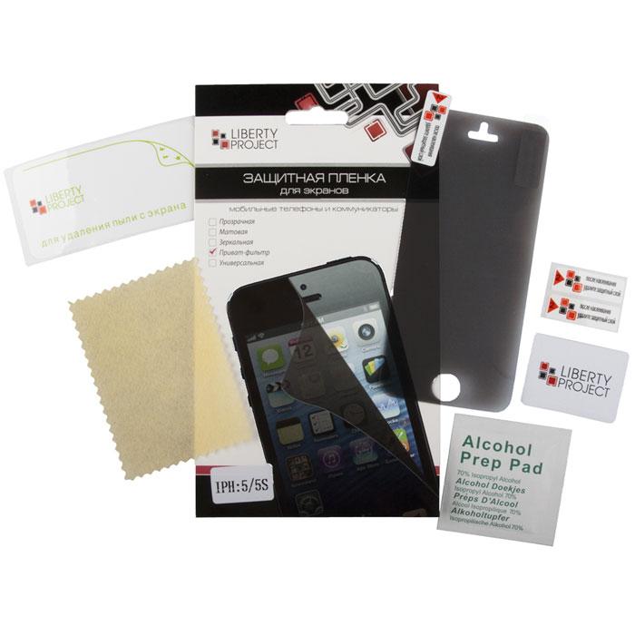 Liberty Project защитная пленка для iPhone 5/5s, приват фильтрR0005547Защитная пленка Liberty Project предназначена для защиты поверхности экрана, а также частей корпуса iPhone 5/5s от царапин, потертостей, отпечатков пальцев и прочих следов механического воздействия.