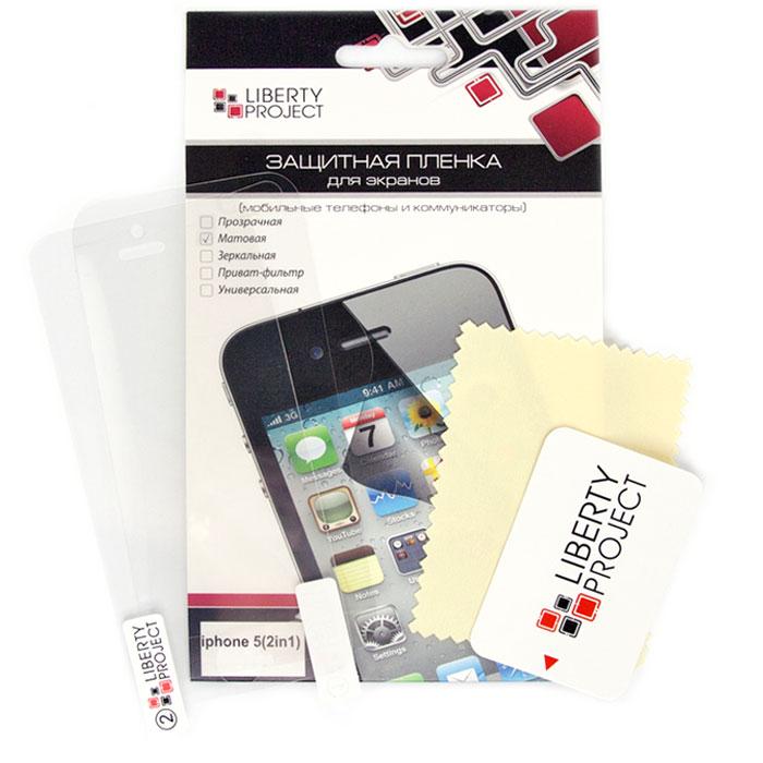 Liberty Project защитная пленка для iPhone 5, двойная матоваяCD125559Защитная пленка Liberty Project предназначена для защиты поверхности экрана, а также частей корпуса iPhone 5 от царапин, потертостей, отпечатков пальцев и прочих следов механического воздействия.