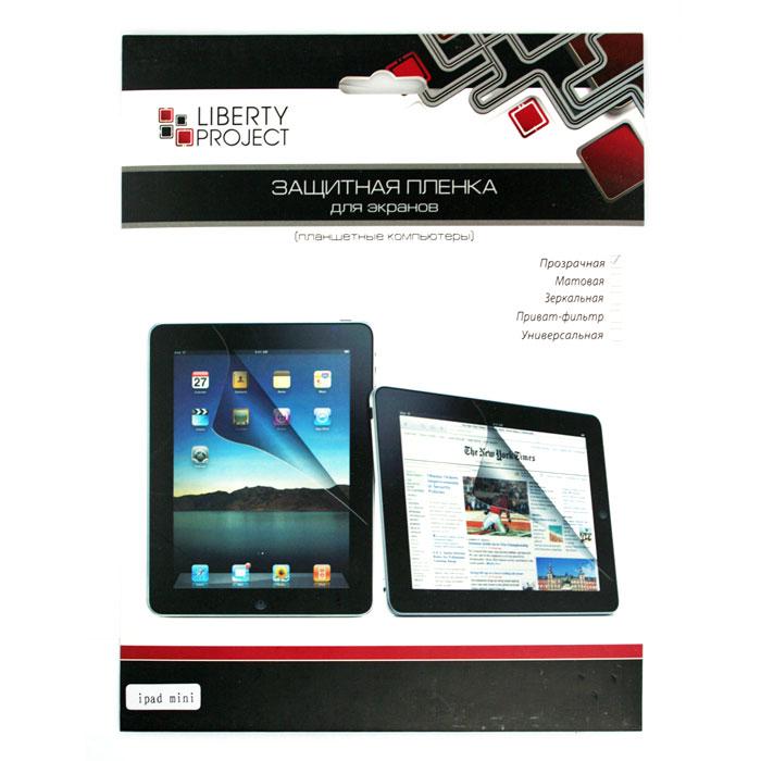 Liberty Project защитная пленка для iPad mini, прозрачная