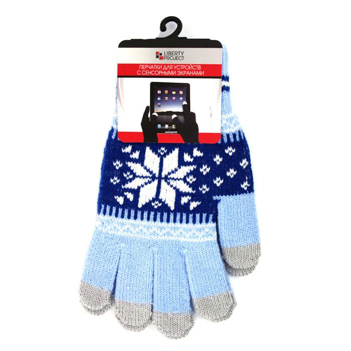 Liberty Project Снежинка, Blue Light Blue перчатки для сенсорных экранов, размер S (1004)CD125845Перчатки Liberty Project Снежинка предназначены для удобства использования цифровых устройств с сенсорными экранами в сезон холодов и для работы при низких температурах. Все пять пальцев имеют на подушечках перчаток проводящие сенсорные нити, что позволяет пользоваться мобильным устройством, не снимая перчаток.