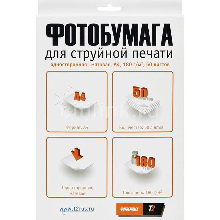 T2 PP-004 180/A4/50л матовая односторонняя фотобумагаPP-004Матовая односторонняя фотобумага Т2 PP-004 формата А4 для струйной печати.