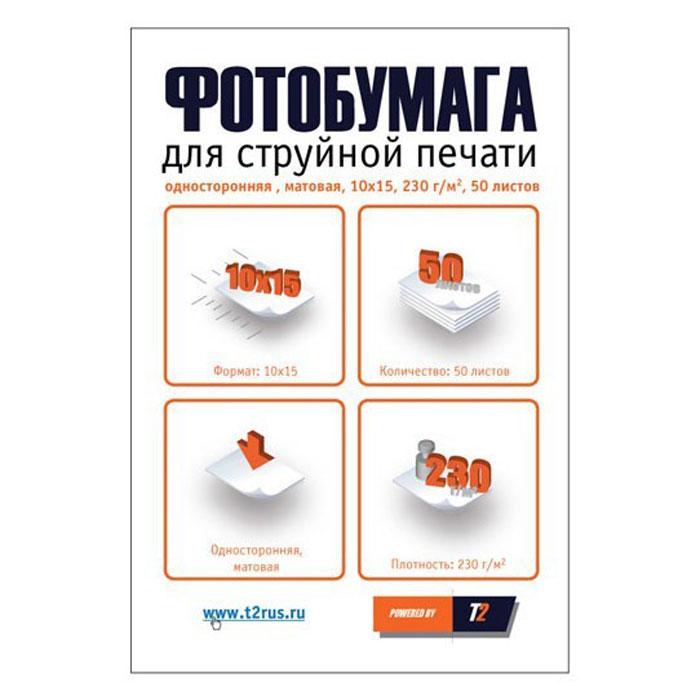 T2 PP-007 230/10х15/50л матовая односторонняя фотобумага