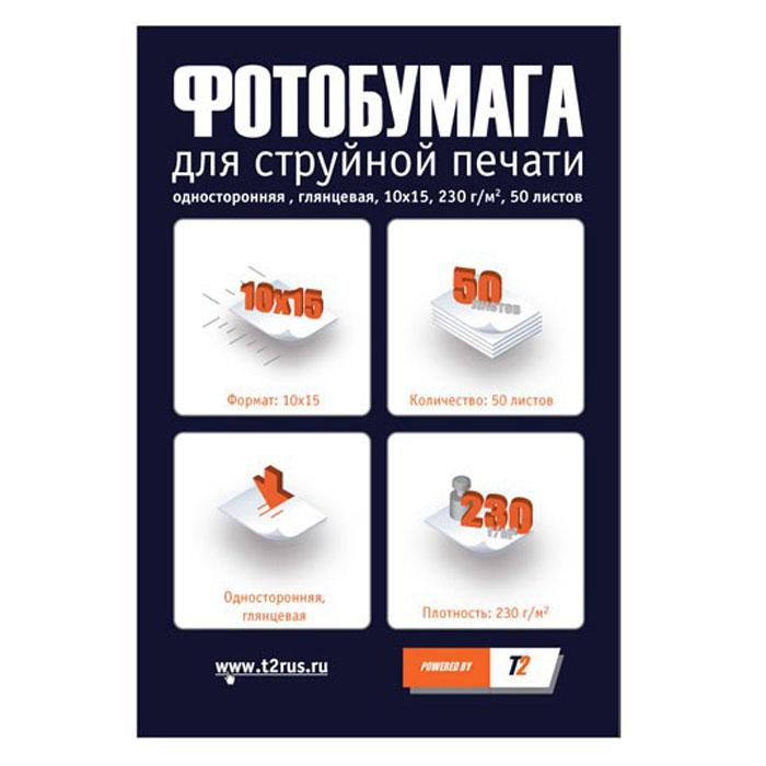 T2 PP-107 230/10х15/50л глянцевая односторонняя фотобумага