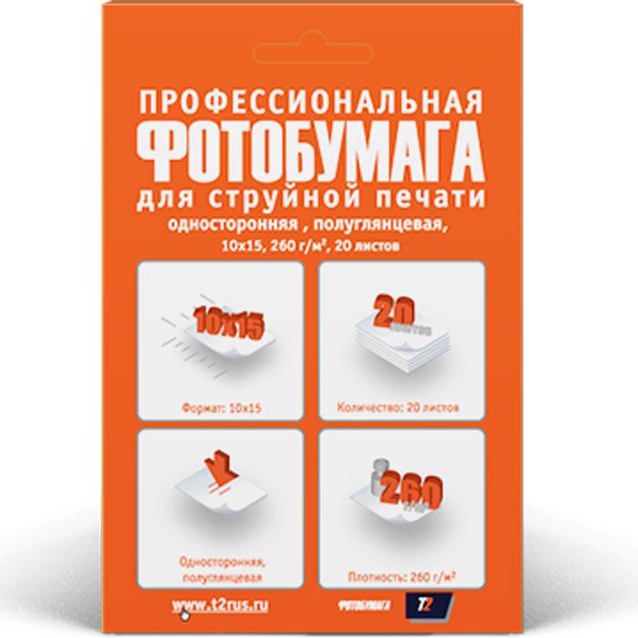 T2 PP-208 260/10х15/20л полуглянцевая односторонняя фотобумага