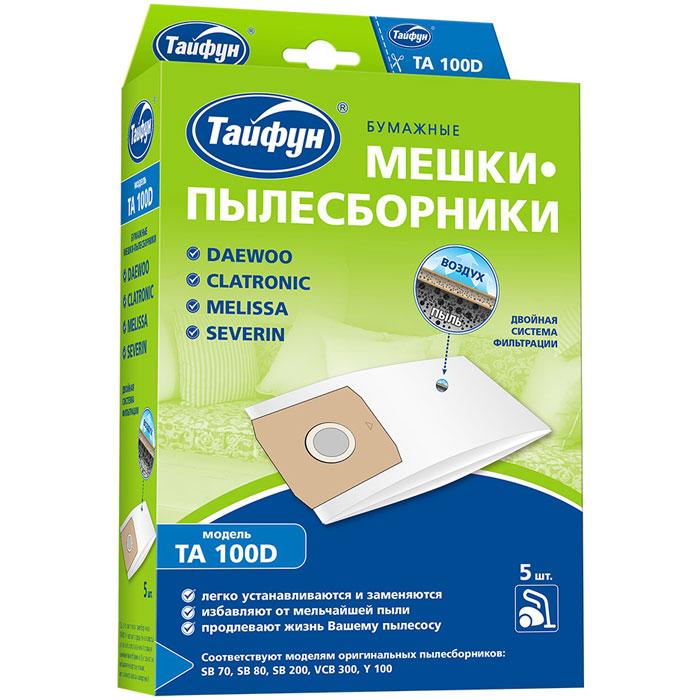 Тайфун 100D бумажные мешки-пылесборники (5 шт.) ( 100D )