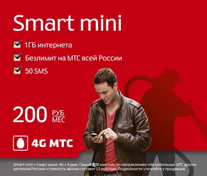 МТС Smart mini (Санкт-Петербург, Ленинградская область) ( МТС SMART mini )