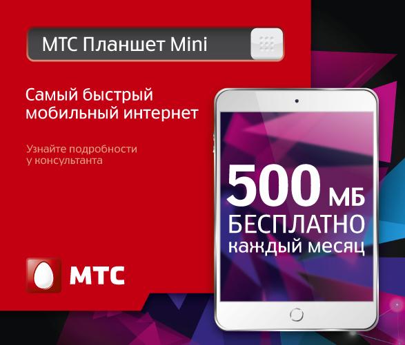 МТС Планшет mini (Санкт-Петербург, Ленинградская область) ( МТС Планшет mini )