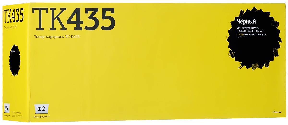 T2 TC-K435 тонер-картридж для Kyocera TASKalfa 180/181/220/221TC-K435Картридж T2 TC-K435 собран из дорогих японских комплектующих, протестирован по стандартам STMC и ISO. Специалисты на заводе следят за всеми аспектами сборки, вплоть до крутящего момента при закручивании винтов. С каждого картриджа на заводе делаются тестовые отпечатки. Для каждой модели картриджа подобраны оптимальные чернила или тонер и фотобарабан. Каждая новая модель проходит тщательную проверку на градиенты, фантомные изображения, ровность заливки и общее качество картинки.
