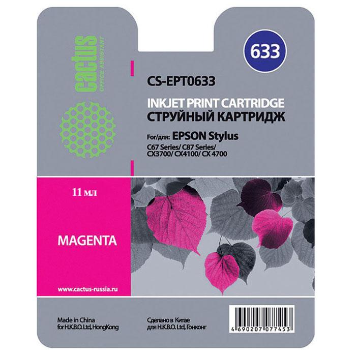 Cactus CS-EPT0633, Magenta струйный картридж для Epson Stylus C67 Series/ C87 Series/ CX3700CS-EPT0633Картридж Cactus CS-EPT0633 для струйных принтеров Epson. Расходные материалы Cactus для печати максимизируют характеристики принтера. Обеспечивают повышенную четкость изображения и плавность переходов оттенков и полутонов, позволяют отображать мельчайшие детали изображения. Обеспечивают надежное качество печати.