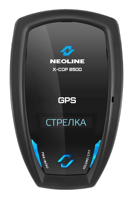 Neoline X-COP 8500 (GPS) радар-детекторX-COP 8500Neoline Х-СОР 8500 продолжает линейку радар-детекторов, которые имеют отдельный специальный модуль, настроенный на обнаружение частот, которые излучает полицейский радар Стрелка. Вы будете заблаговременно оповещены о полицейском радаре, что позволит избежать штрафов и даст дополнительный контроль в соблюдении скоростного режима. Neoline X-COP имеет встроенный дополнительный модуль обнаружения полицейского радара Стрелка-СТ и Стрелка-М (24.150 Ггц) и уверенно обнаруживает неуловимый радар на расстоянии до 1 км. X-COP 8500 настроен на обнаружение камер, которые с помощью видеоблока и технологий оптического распознавания госномера контролируют среднюю скорость автомобиля на участке дороги от 500 м до 10 км (например система Автодория). Т.к. данная система не излучает радиосигналы, обнаружить ее можно только благодаря установленным в GPS базе координатам. X-COP 8500 предупреждает о таких камерах на вашем пути следования и сигнализирует, если вы...