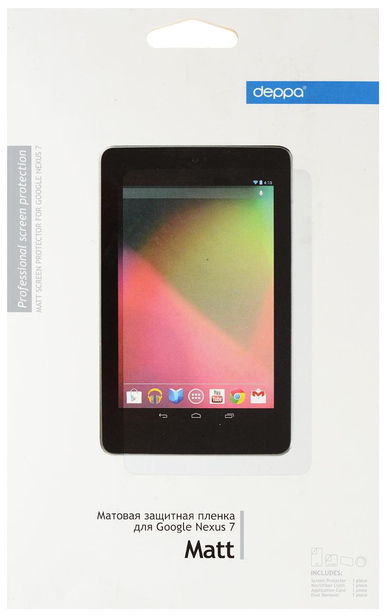 Deppa защитная пленка для планшетов Google Nexus 7, матовая61025Защитная пленка Deppa надежно защитит экран вашего планшетного компьютера от царапин. Пленка изготовлена из трехслойного японского материала PET.