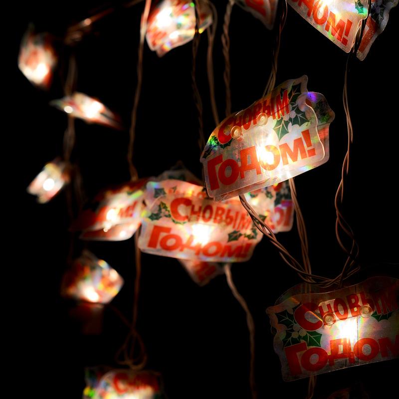 """Феникс-Презент Гирлянда новогодняя """"С Новым Годом! """", электрическая, 16 ламп, 2,5 м. 35342"""
