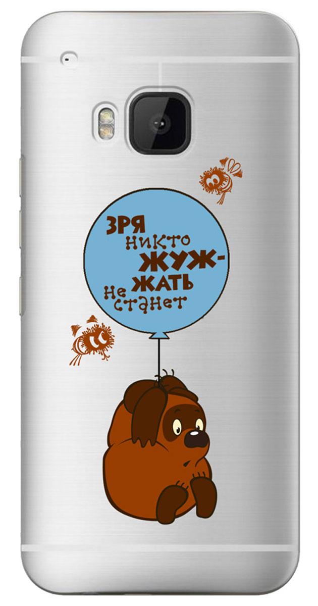 Deppa Art Case чехол для HTC One M9, Союзмультфильм (пух)100626Чехол Deppa Art Case для HTC One M9 предназначен для защиты корпуса смартфона от механических повреждений и царапин в процессе эксплуатации. Имеется свободный доступ ко всем разъемам и кнопкам устройства. Чехол изготовлен из поликарбоната толщиной 1 мм и оформлен принтом с изображениями героев советских мультфильмов. В комплект также входит защитная пленка из трехслойного японского материала PET. Пленка, салфетка из микрофибры, салфетка для обезжиривания, стикер для удаления частиц пыли, стикеры для легкой установки пленки, пластиковый ракель, инструкция по установке пленки Пленка, салфетка из микрофибры, салфетка для обезжиривания, стикер для удаления частиц пыли, стикеры для легкой установки пленки, пластиковый ракель, инструкция по установке пленки