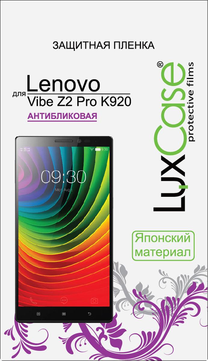 LuxCase защитная пленка для Lenovo Vibe Z2 Pro K920, антибликовая51089Защитная пленка Luxcase для Lenovo Vibe Z2 Pro K920 сохраняет экран смартфона гладким и предотвращает появление на нем царапин и потертостей. Структура пленки позволяет ей плотно удерживаться без помощи клеевых составов и выравнивать поверхность при небольших механических воздействиях. Пленка практически незаметна на экране смартфона и сохраняет все характеристики цветопередачи и чувствительности сенсора.