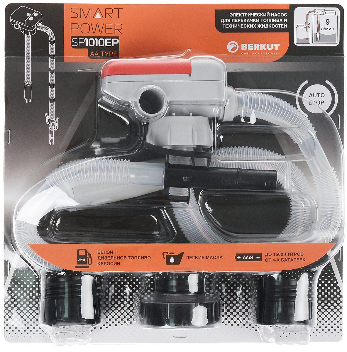 Электрическая помпа для перекачки жидкости и ГСМ BERKUT Smart Power SP1010ЕР