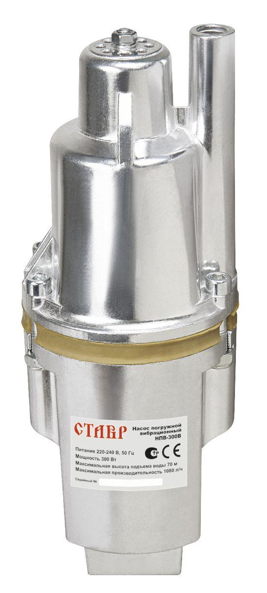Насос погружной вибрационный Ставр НПВ-300 Вст300внпвНасос Ставр НПВ-300 В (верхний забор) предназначен для перекачивания пресной воды из колодцев и скважин, а так же открытых водоемов. Подходит для системы орошения. Корпус насоса устойчив к коррозии. Аппарат оснащен защитой от перегрева. Трос длиною 10 м служит для удобного погружения и поднятия насоса. Максимальный размер пропускаемых частиц: 5 мм