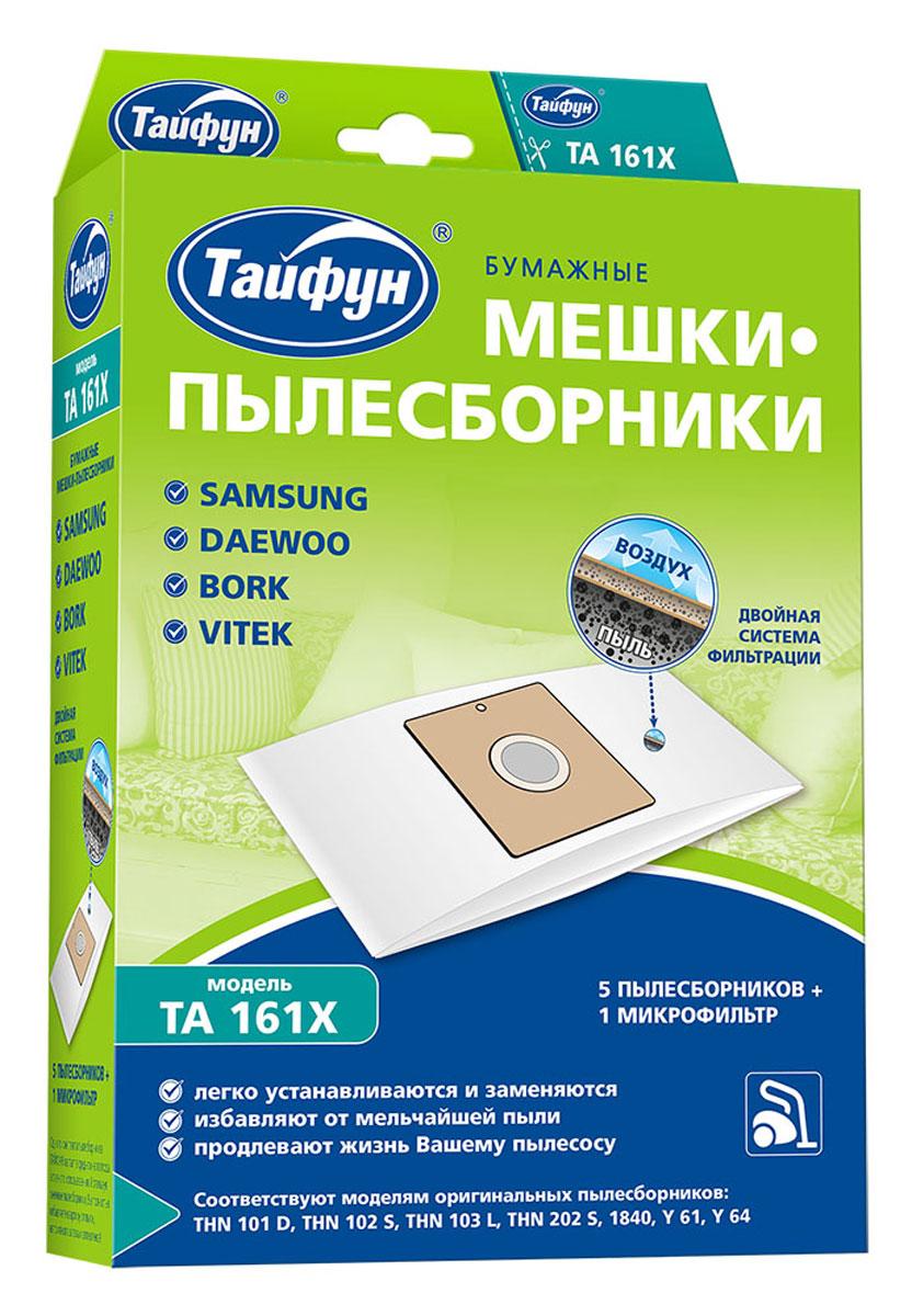 Тайфун 161X бумажные мешки-пылесборники (5 шт.) + микрофильтр