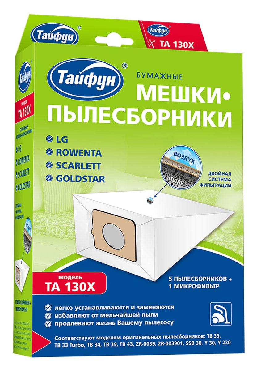Тайфун 130Х бумажные мешки-пылесборники (5 шт.) + микрофильтр130ХПылесборники Тайфун 130Х для пылесосов изготовлены в Германии в полном соответствии со стандартами производителей пылесосов из специальной многослойной отбеленной бумаги. В комплект входят 5 пылесборников и 1 микрофильтр.