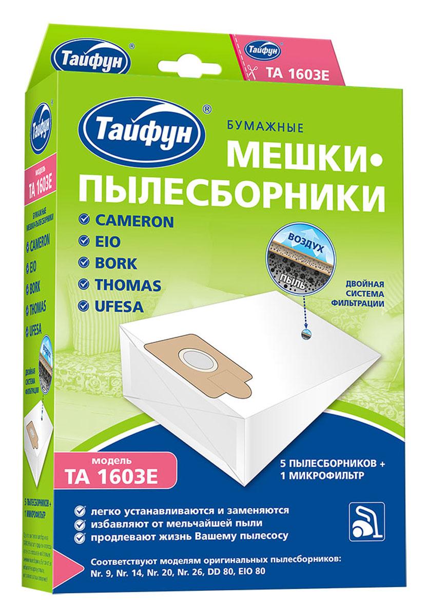 Тайфун 1603E бумажные мешки-пылесборники (5 шт.) + микрофильтр1603EПылесборники Тайфун 1603E для пылесосов изготовлены в Германии в полном соответствии со стандартами производителей пылесосов из специальной многослойной отбеленной бумаги. В комплект входят 5 пылесборников и 1 микрофильтр.