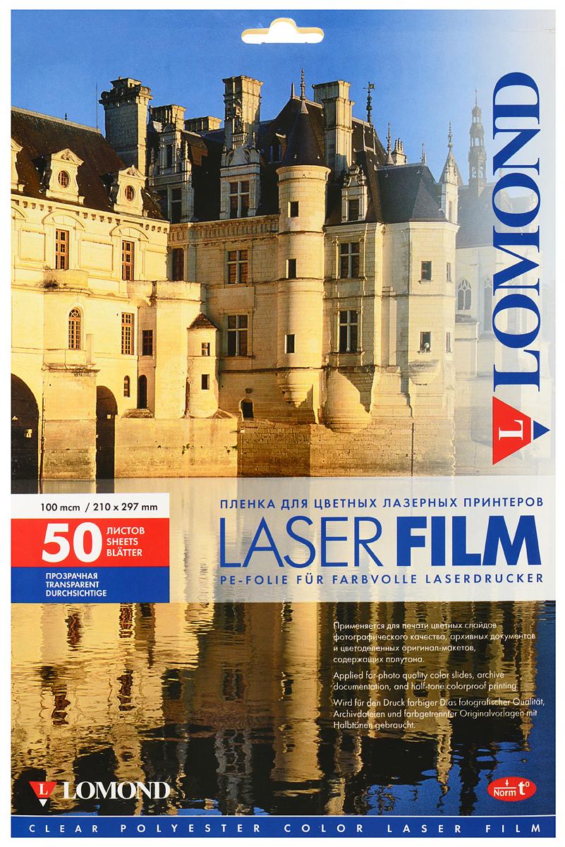 Lomond PE Laser Film A4/50л прозрачная пленка для лазерной печати0703415Lomond PE Laser Film - прозрачная пленка для ч/б и цветной лазерной печати. Полиэстеровая прозрачная пленка для цветных лазерных принтеров с сухим тонером и нормальным температурным режимом. Применяется для изготовления слайдов, оригинал-макетов, содержащих полутона. Может использоваться для изготовления цветоделенных форм на лазерном принтере. Пленка термостабилизирована, антистатична. Обеспечивает превосходную контрастность и четкостьизображения с разрешением до 2880 dpi и реалистичную цветопередачу. Отлично держит тонер. Прозрачная для цветных лазерных принтеров с сухим тонером Для аппаратов с нормальным температурным режимом Четкое изображение, точная цветопередача Для печати полутоновых изображений Основа: PE Film (полиэстр) Размеры: 210 х 297 мм