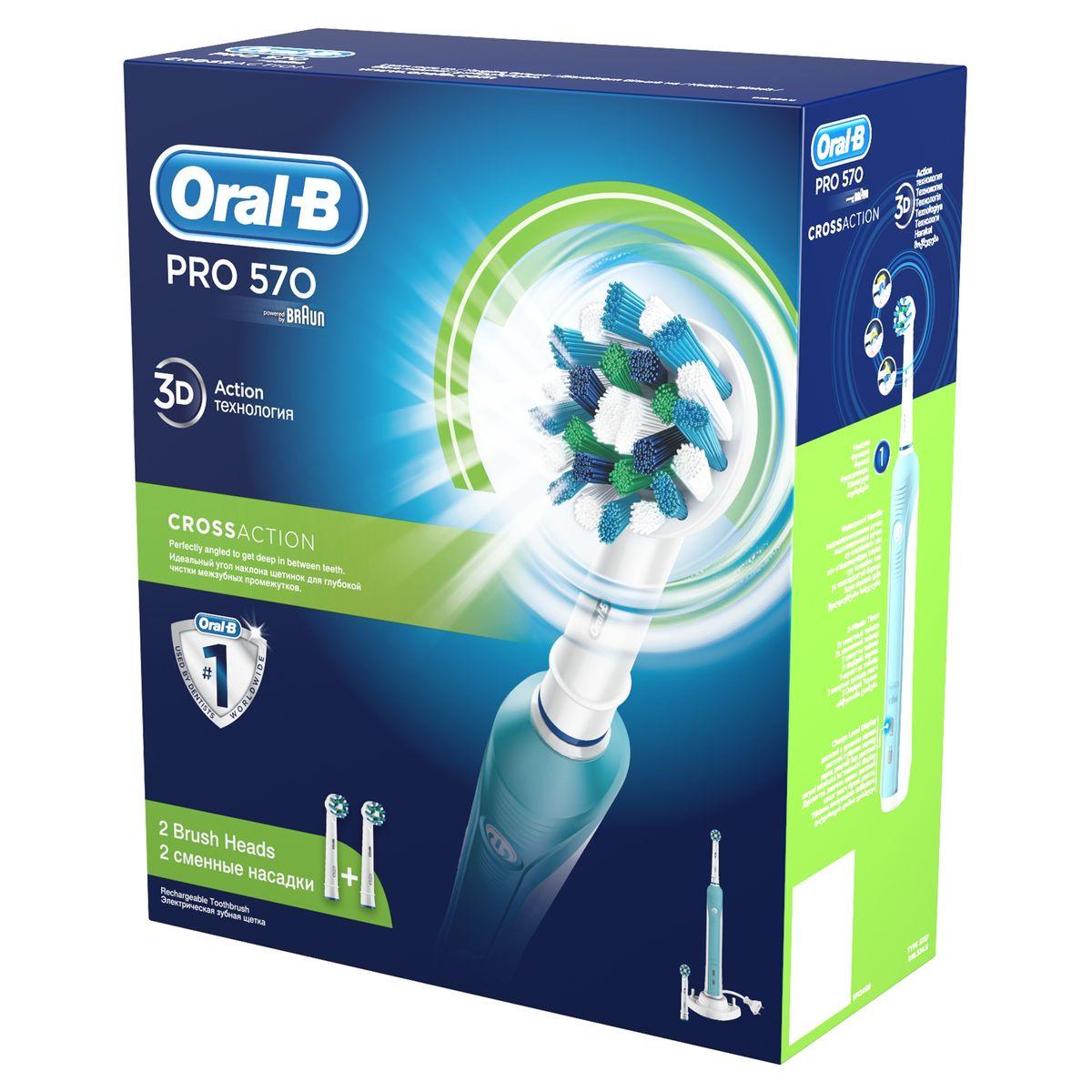 Oral-B Pro 570 D16.524U CrossAction Электрическая зубная щеткаCRS-81564106