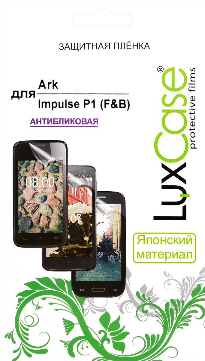 LuxCase защитная пленка для Ark Impulse P1 (F&B), антибликовая53212Комплект защитных пленок LuxCase для Ark Impulse P1 сохраняют экран и заднюю сторону смартфона гладкими и предотвращают появление на смартфоне царапин и потертостей. Структура пленок позволяет им плотно удерживаться без помощи клеевых составов и выравнивать поверхность при небольших механических воздействиях. Пленки практически незаметны на смартфоне.
