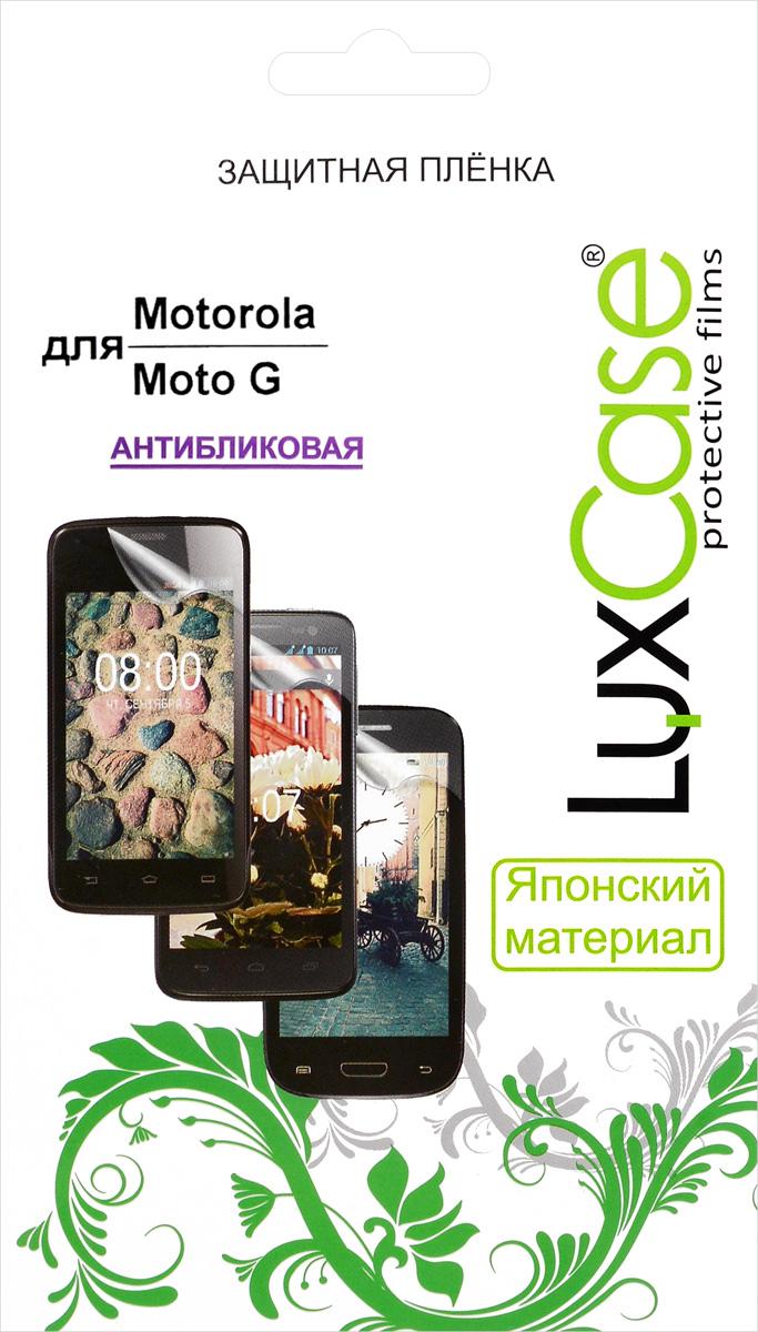 LuxCase защитная пленка для Motorola Moto G, антибликовая52102Защитная пленка LuxCase для Motorola Moto G сохраняет экран смартфона гладким и предотвращает появление на нем царапин и потертостей. Структура пленки позволяет ей плотно удерживаться без помощи клеевых составов и выравнивать поверхность при небольших механических воздействиях. Пленка практически незаметна на экране смартфона и сохраняет все характеристики цветопередачи и чувствительности сенсора.